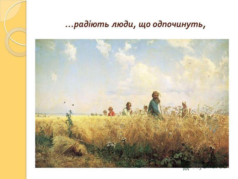 … радіють люди, що одпочинуть,