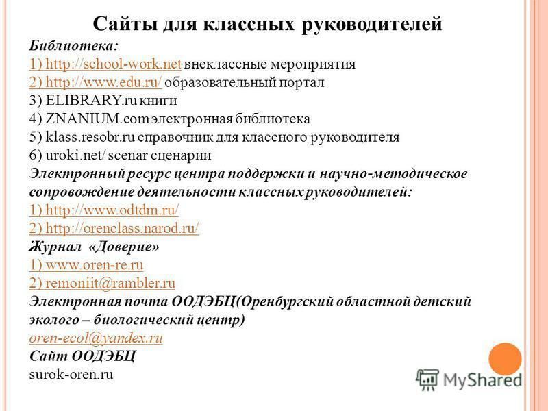 Сайты для классных руководителей Библиотека: 1) http://school-work.net1) http://school-work.net внеклассные мероприятия 2) http://www.edu.ru/2) http://www.edu.ru/ образовательный портал 3) ELIBRARY.ru книги 4) ZNANIUM.com электронная библиотека 5) kl