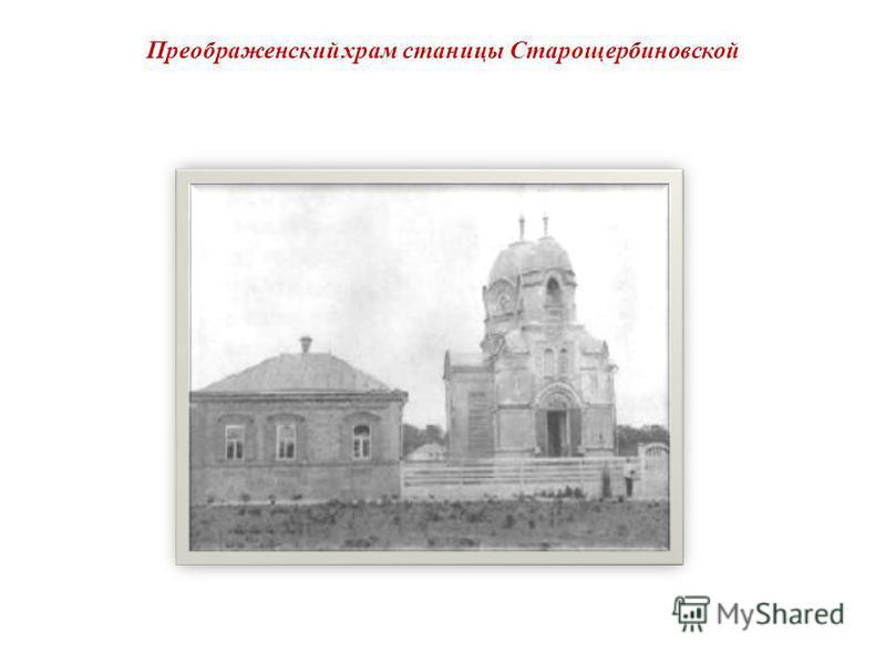 Преображенский храм станицы Старощербиновской