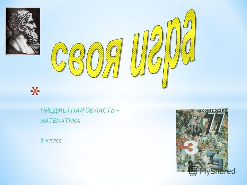 ПРЕДМЕТНАЯ ОБЛАСТЬ – МАТЕМАТИКА 8 класс