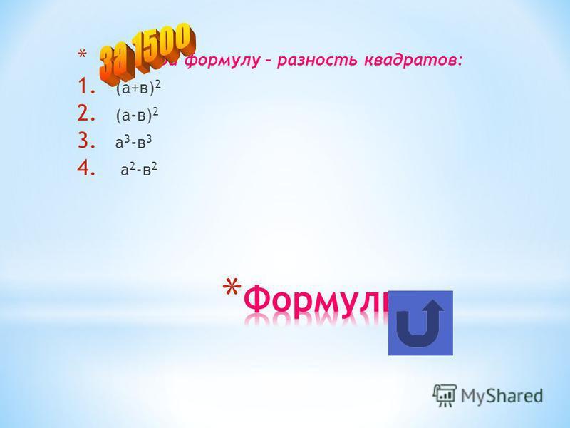 * Выбери формулу – разность квадратов: 1. (а+в) 2 2. (а-в) 2 3. а 3 -в 3 4. а 2 -в 2