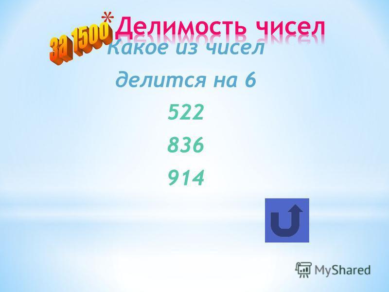 Какое из чисел делится на 6 522 836 914