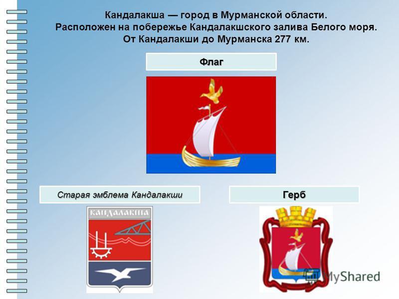 Флаг Герб Старая эмблема Кандалакши Кандалакаша город в Мурманской области. Расположен на побережье Кандалакшского залива Белого моря. От Кандалакши до Мурманска 277 км.