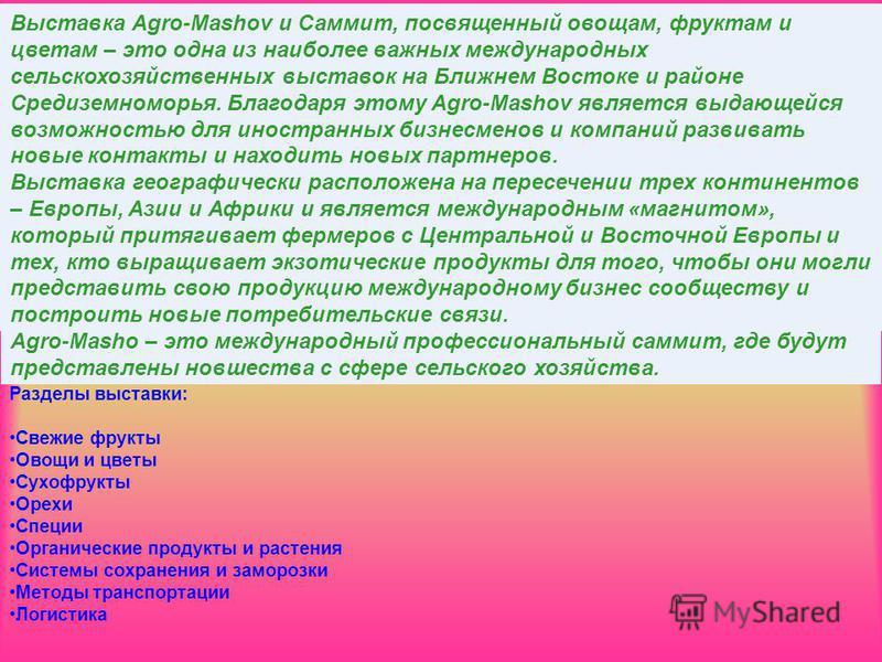 AGRO MASHOV ЯНВАРЬ 2008