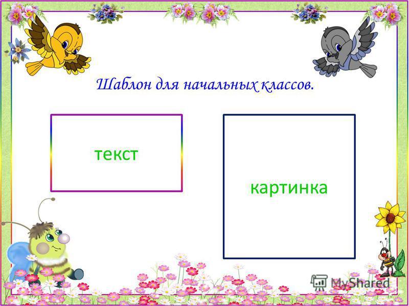 Шаблон для начальных классов. текст картинка