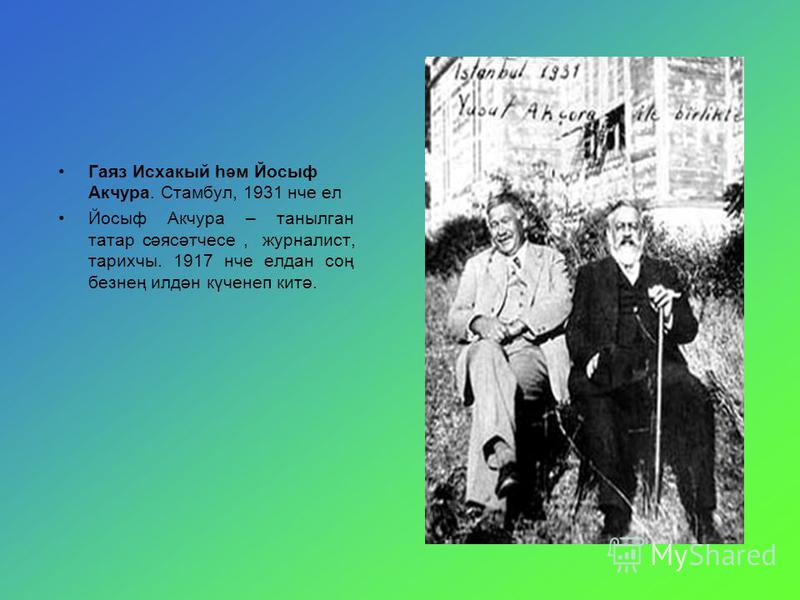 Гаяз Исхакый һәм Йосыф Акчура. Стамбул, 1931 нче ел Йосыф Акчура – танылган татар сәясәтчесе, журналист, тарихчы. 1917 нче елдан соң безнең илдән күченеп китә.