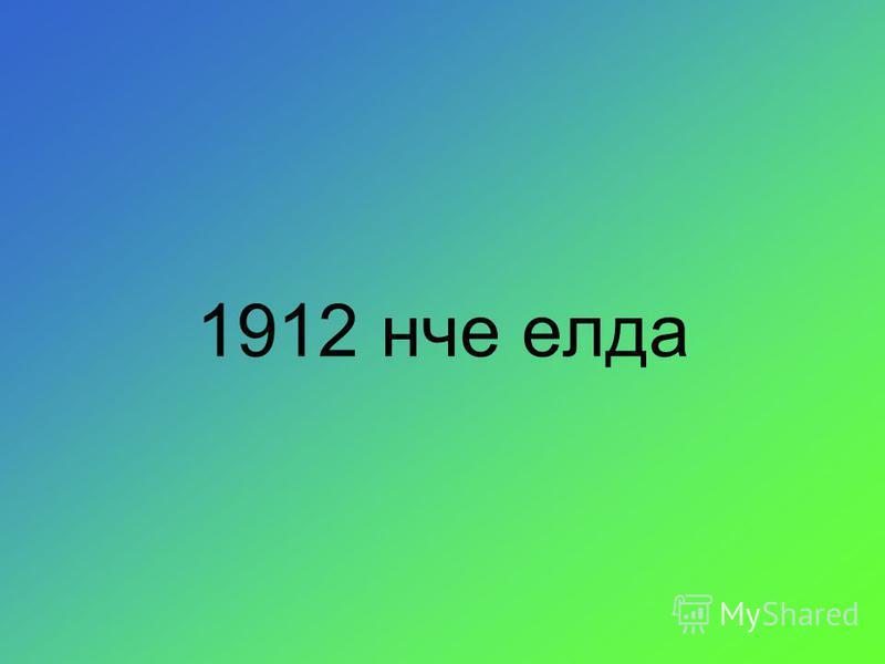 1912 нче елда