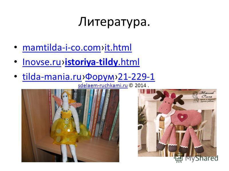 Литература. mamtilda-i-co.comit.html mamtilda-i-co.comit.html Inovse.ruistoriya-tildy.html Inovse.ruistoriya-tildy.html tilda-mania.ru Форум 21-229-1 tilda-mania.ru Форум 21-229-1 sdelaem-ruchkami.rusdelaem-ruchkami.ru © 2014.