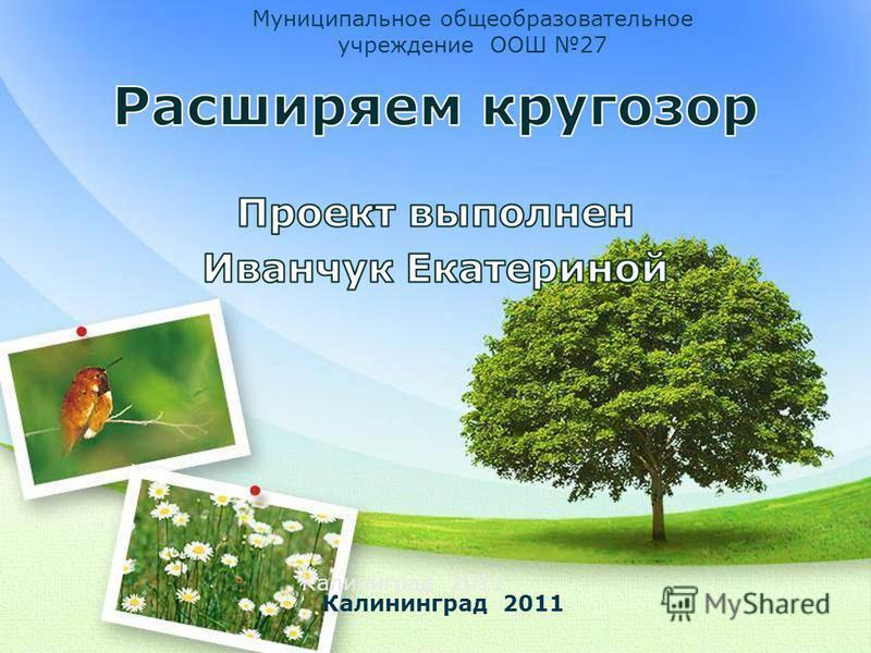 Калиниград 2011 Муниципальное общеобразовательное учреждение ООШ 27 Калининград 2011