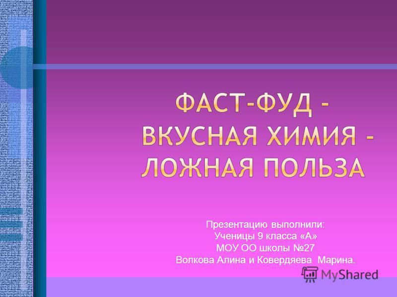 Презентацию выполнили: Ученицы 9 класса «А» МОУ ОО школы 27 Волкова Алина и Ковердяева Марина.