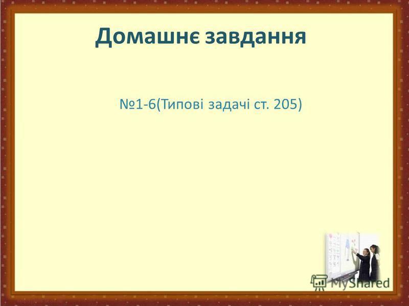 Домашнє завдання 1-6(Типові задачі ст. 205)