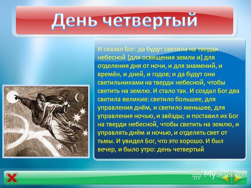 И сказал Бог: да произрастит земля зелень, траву, сеющую семя [по роду и по подобию её, и] дерево плодовитое, приносящее по роду своему плод, в котором семя его на земле. И стало так. И произвела земля зелень, траву, сеющую семя по роду [и по подобию