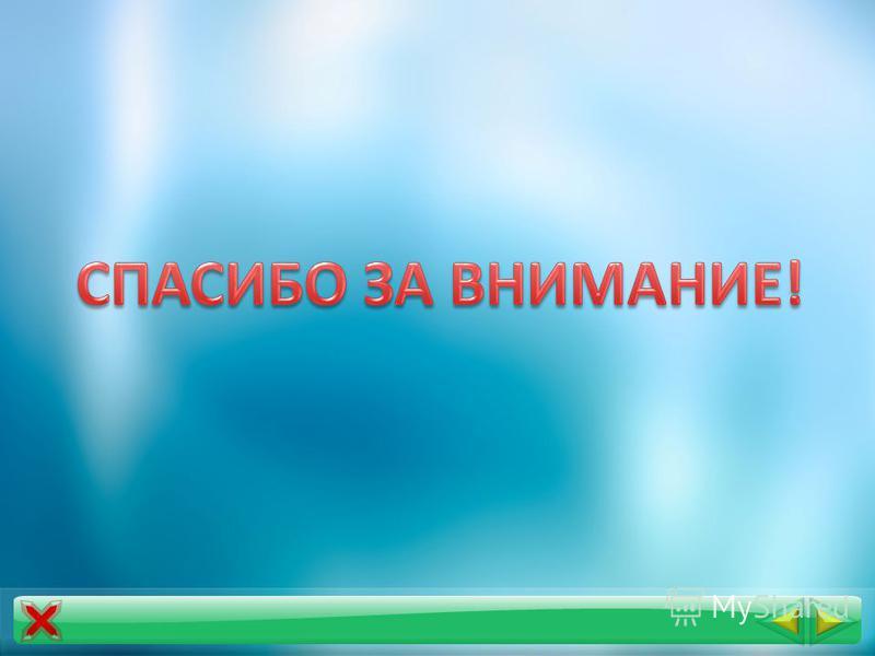 ИСТОЧНИКИ http://www.bogoslovy.ru/vethzavet.htm http://predanie.ru/audio/detiam/vethiy-zavet-v-pereskaze-dlya-detey/ http://azbyka.ru/dictionary/08/zapovedi_bozhii-all.shtml http://images.yandex.ru/yandsearch?p=1&text=%D0%B8%D0%BE%D1%81%D0%B8% D1%84%