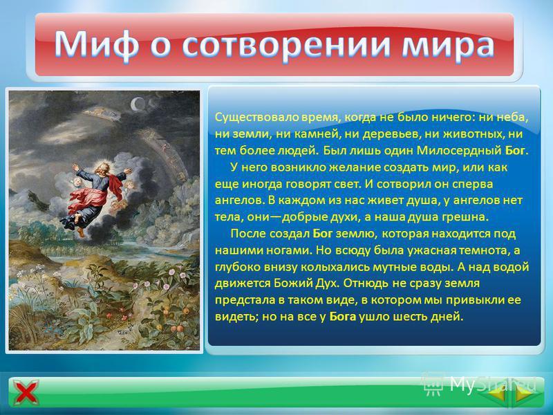 Предания Ветхого Завета рассказывают о Сотворении мира, о первых людях - Адаме и Еве, о Великом потопе и расселении народов по земле. Археологические раскопки, проведенные в 20 веке, показали, что многие легенды Библии произошли на самом деле.