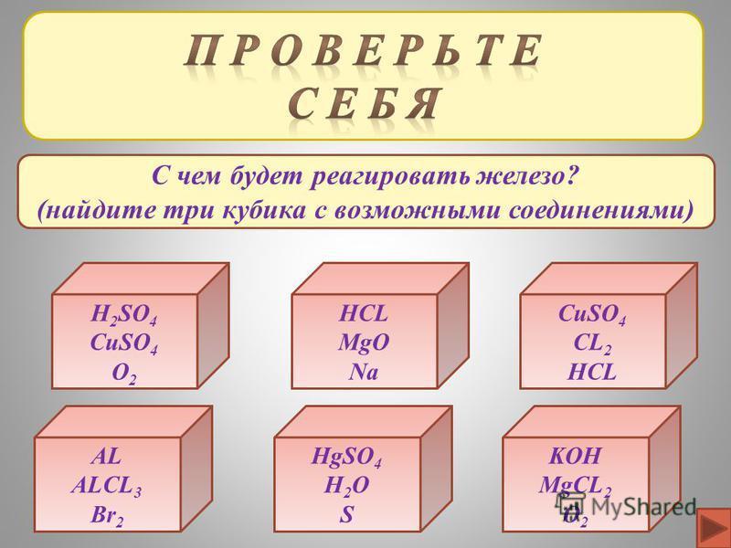 H 2 SO 4 CuSO 4 O 2 HCL MgO Na KOH MgCL 2 O 2 AL ALCL 3 Br 2 HgSO 4 H 2 O S CuSO 4 CL 2 HCL С чем будет реагировать железо? (найдите три кубика с возможными соединениями)