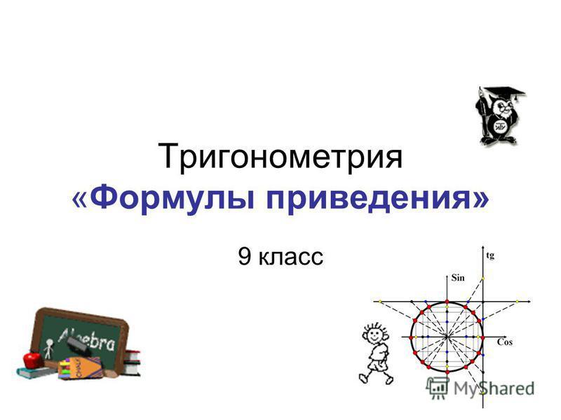 Тригонометрия «Формулы приведения» 9 класс
