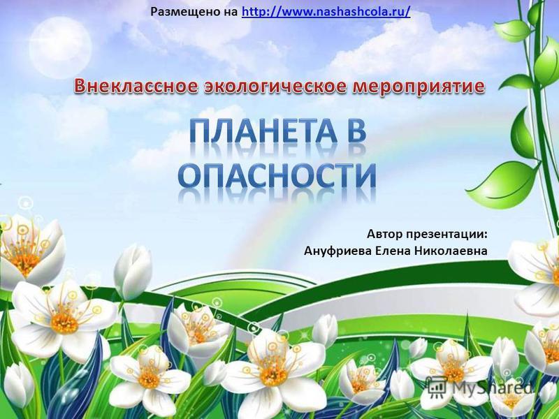 Размещено на http://www.nashashcola.ru/http://www.nashashcola.ru/ Автор презентации: Ануфриева Елена Николаевна