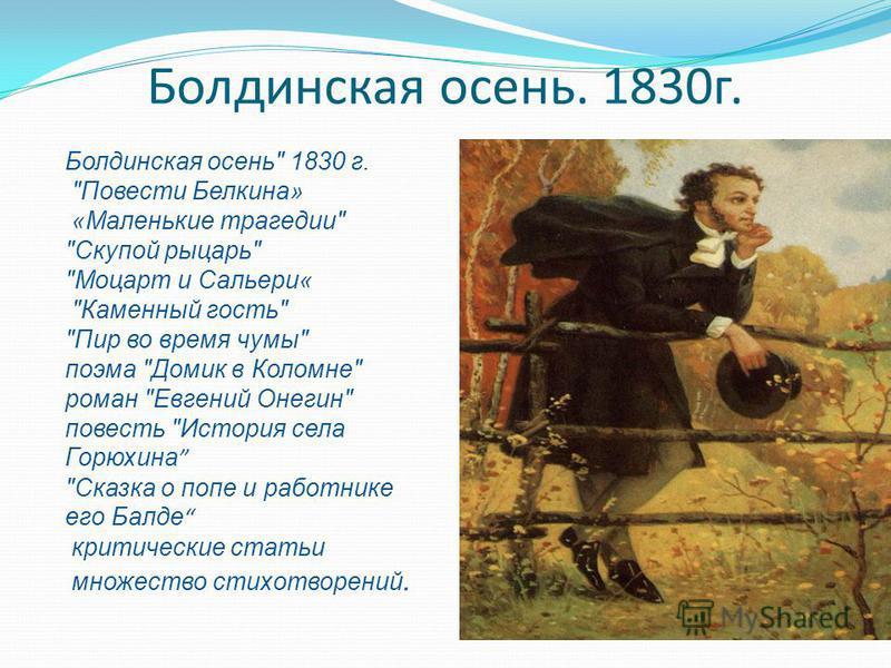 Болдинская осень. 1830 г. Болдинская осень
