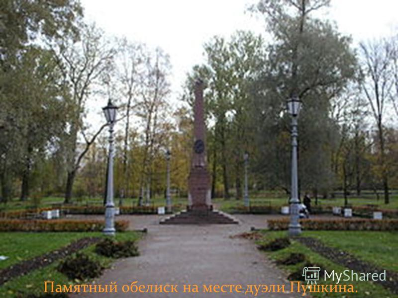 Памятный обелиск на месте дуэли Пушкина.