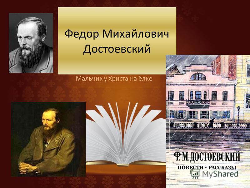 Федор Михайлович Достоевский Мальчик у Христа на ёлке