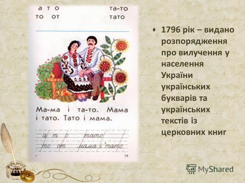 1796 рік – видано розпорядження про вилучення у населення України українських букварів та українських текстів із церковних книг