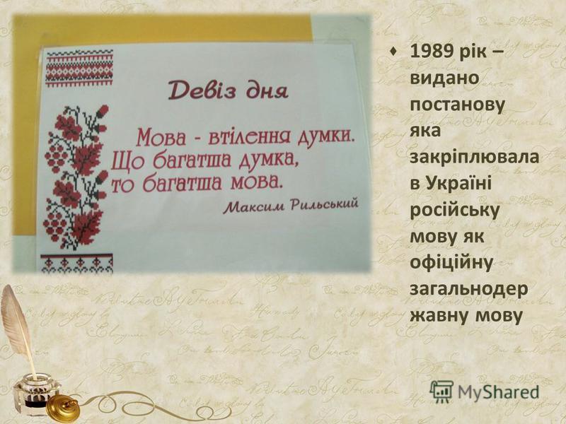 1989 рік – видано постанову яка закріплювала в Україні російську мову як офіційну загальнодер жавну мову