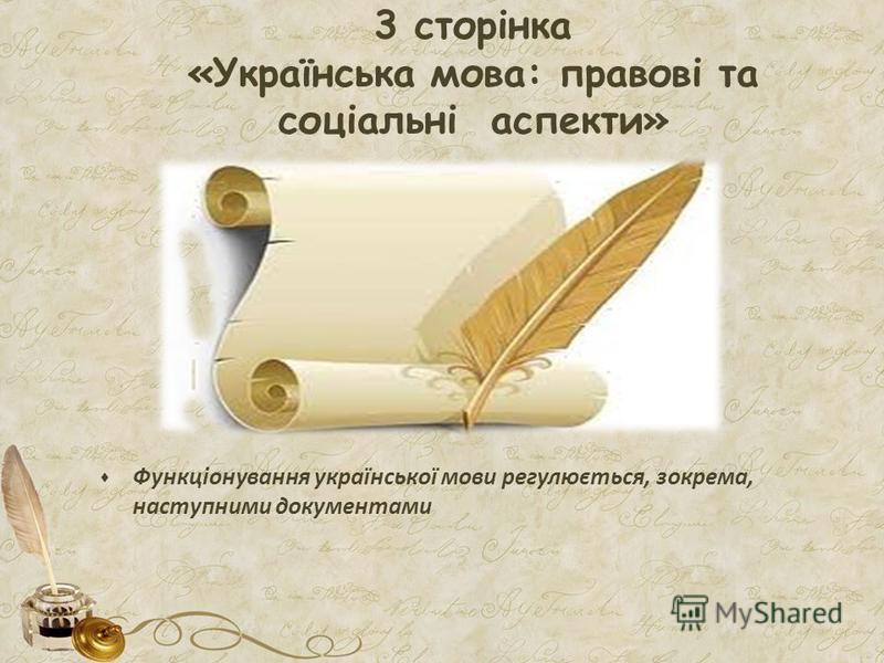 3 сторінка «Українська мова: правові та соціальні аспекти» Функціонування української мови регулюється, зокрема, наступними документами