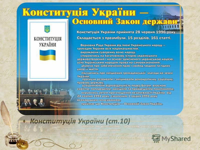 Конституція України (ст.10)