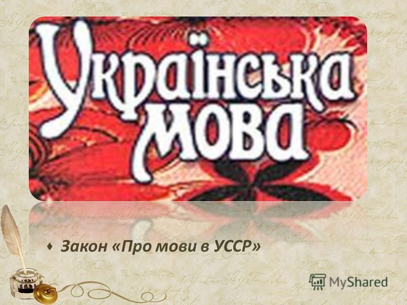 Закон «Про мови в УССР»