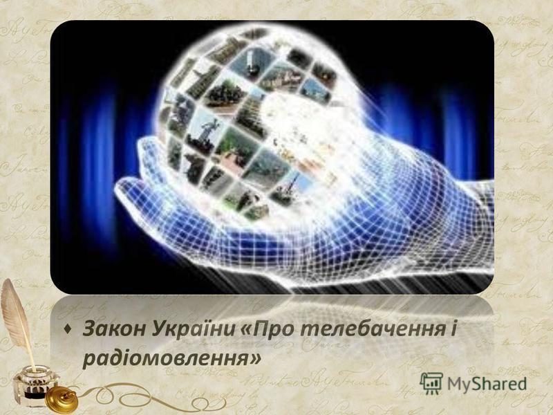 Закон України «Про телебачення і радіомовлення»