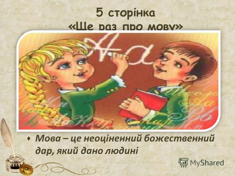 5 сторінка «Ще раз про мову» Мова – це неоціненний божественний дар, який дано людині