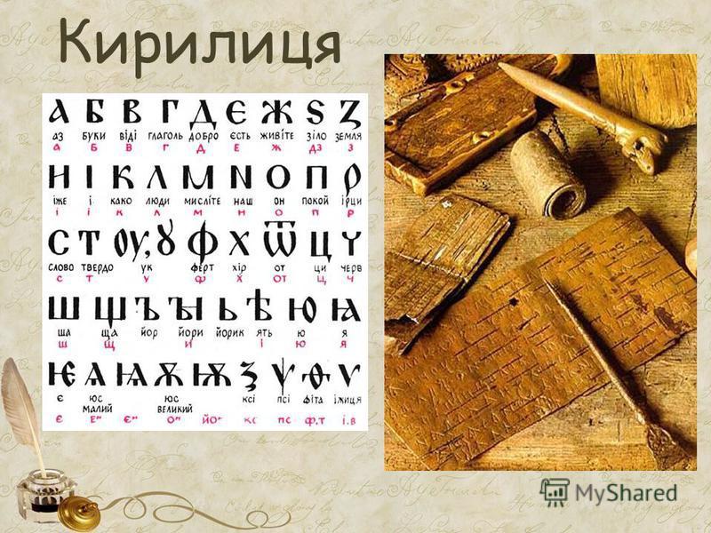 Кирилиця