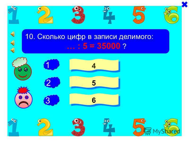 + - 9. Выбери число, пропущенное в записи: 8213 : 821 = … (ост.3) 1 1 100 10 - 1 2 3