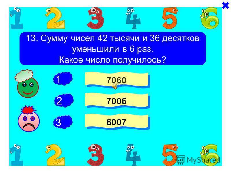 + - 12. Найди частное со значением 348 1074 : 3 8352 : 24 1392 : 4 + 1 3 2