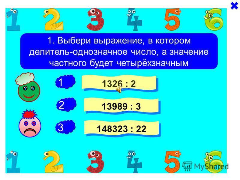 Ссылки на картинки: 1. Проверочный тест состоит из 10 заданий. Каждое задание имеет 2 или 3 варианта ответа, один, иногда 2 из которых - правильные. Правильный ответ сопровождается звуковым сигналом. 2. Прежде чем нажимать переключатель, хорошо подум