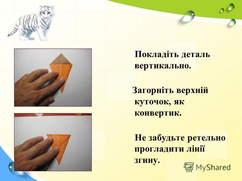 Покладіть деталь вертикально. Загорніть верхній куточок, як конвертик. Не забудьте ретельно прогладити лінії згину.