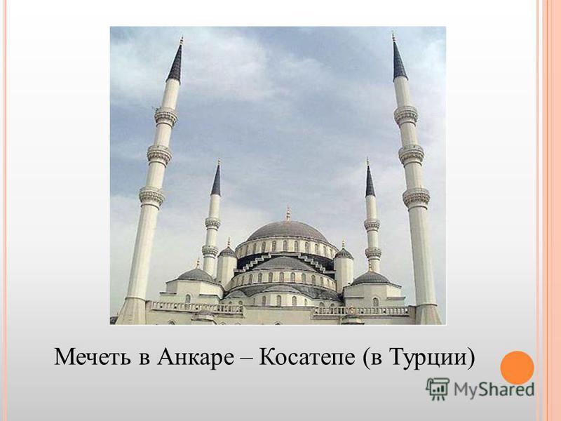 Мечеть в Анкаре – Косатепе (в Турции)