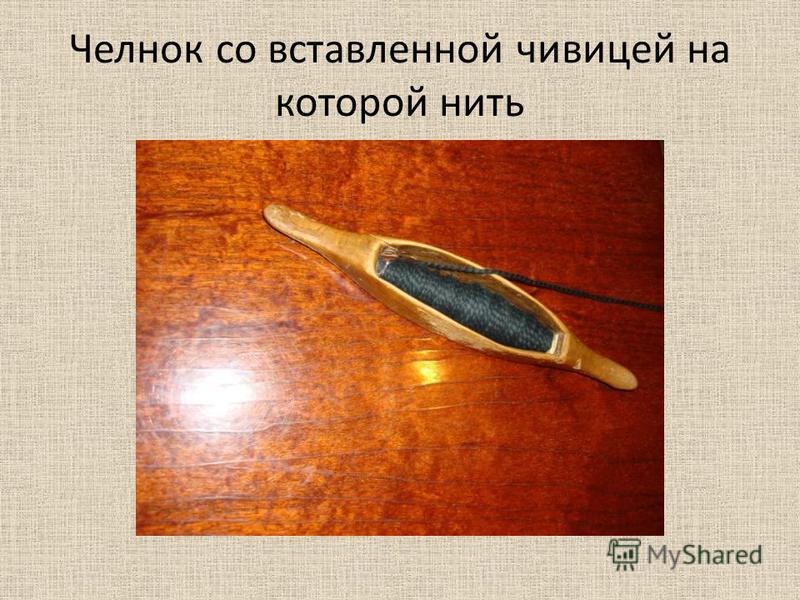 Челнок со вставленной живицей на которой нить