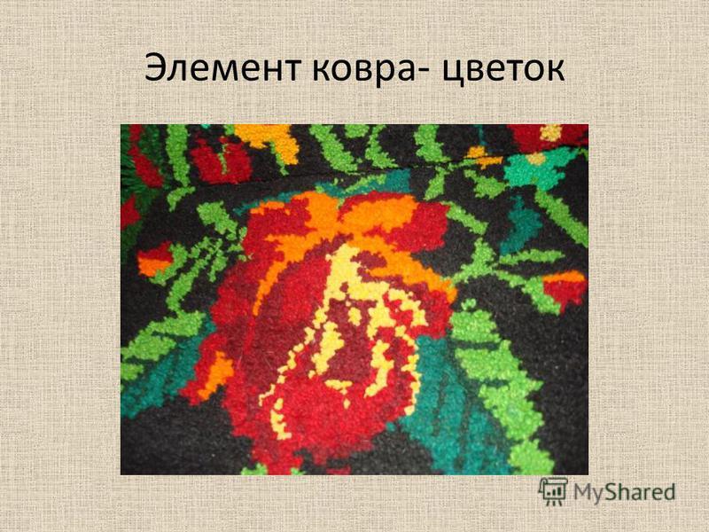 Элемент ковра- цветок