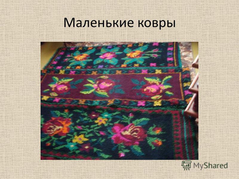 Маленькие ковры