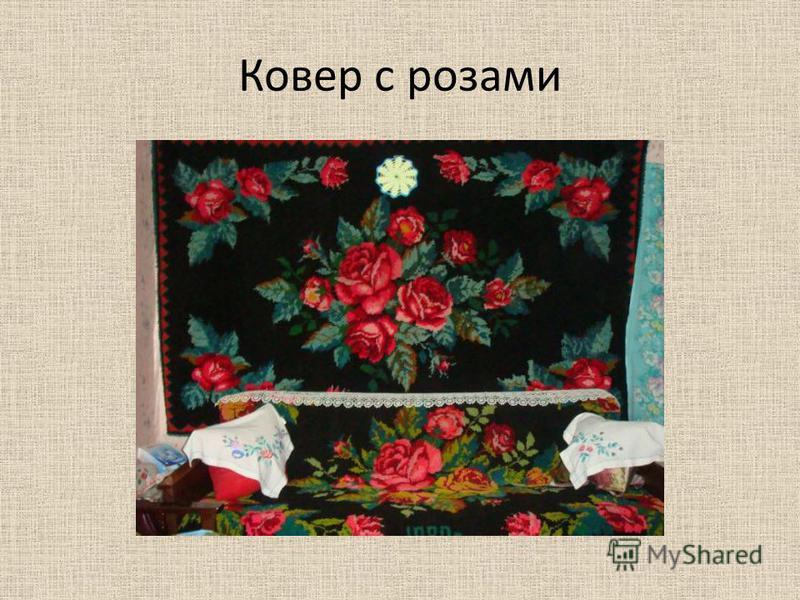 Ковер с розами