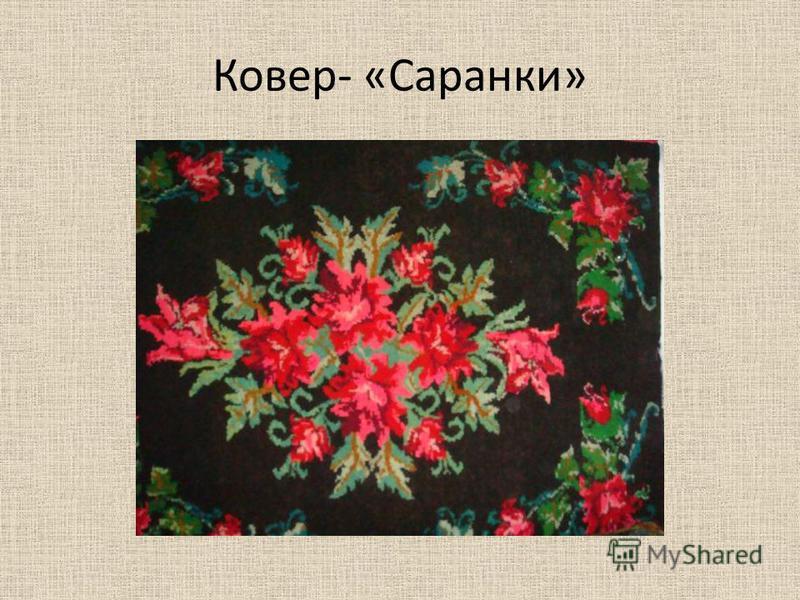 Ковер- «Саранки»
