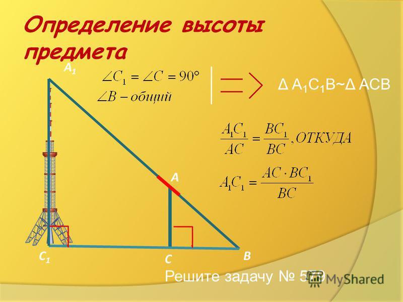 Решение задач с практическим содержанием по теме: «Подобие треугольников»