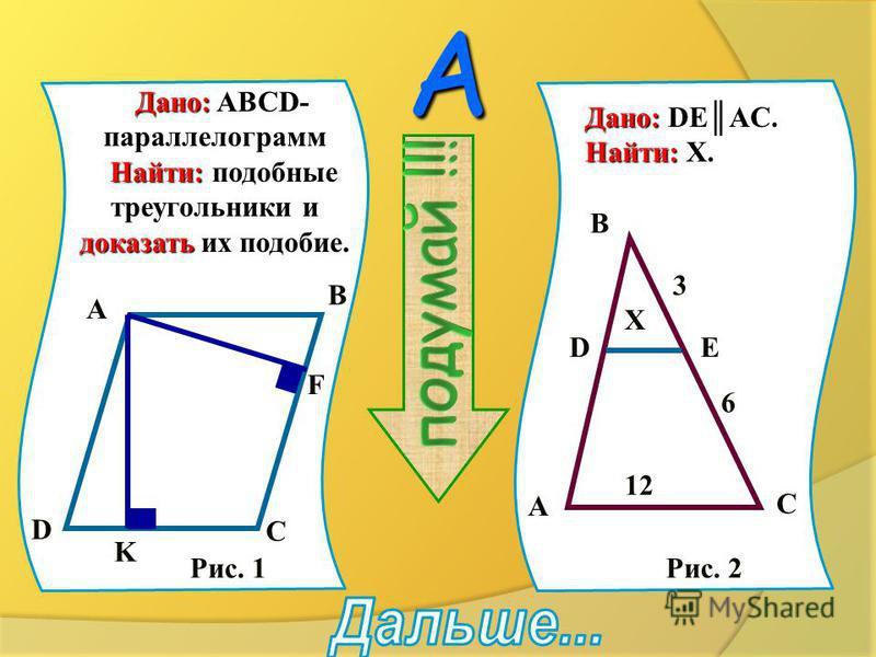Как продолжить утверждение, чтобы оно стало верным ? «Если две стороны одного треугольника одного треугольника пропорциональны…» 4 Продолжите Продолжите фразу так, чтобы утверждение фразу так, чтобы утверждение стало верным. «Медианы треугольника пер