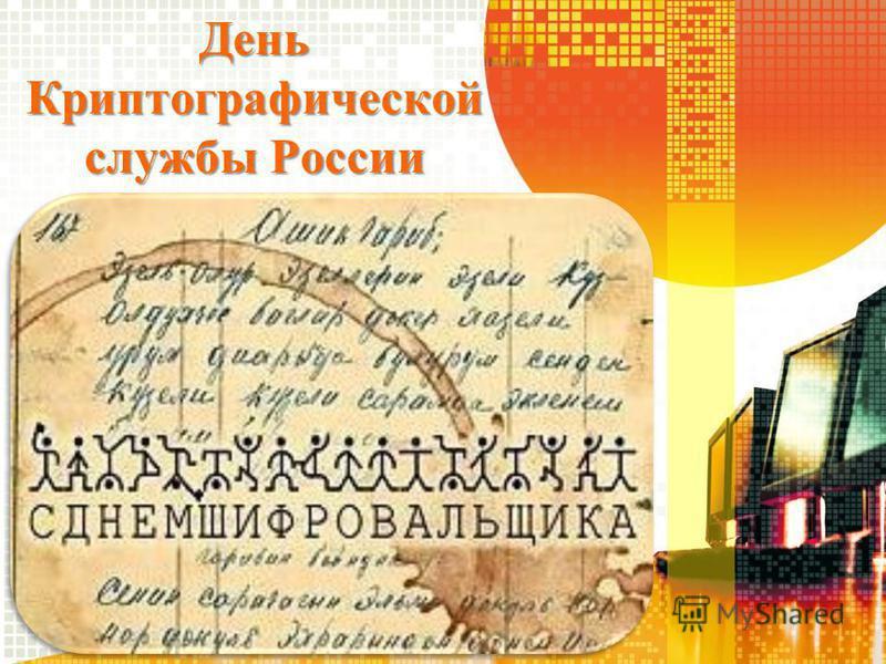 День Криптографической службы России