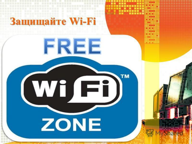 Защищайте Wi-Fi