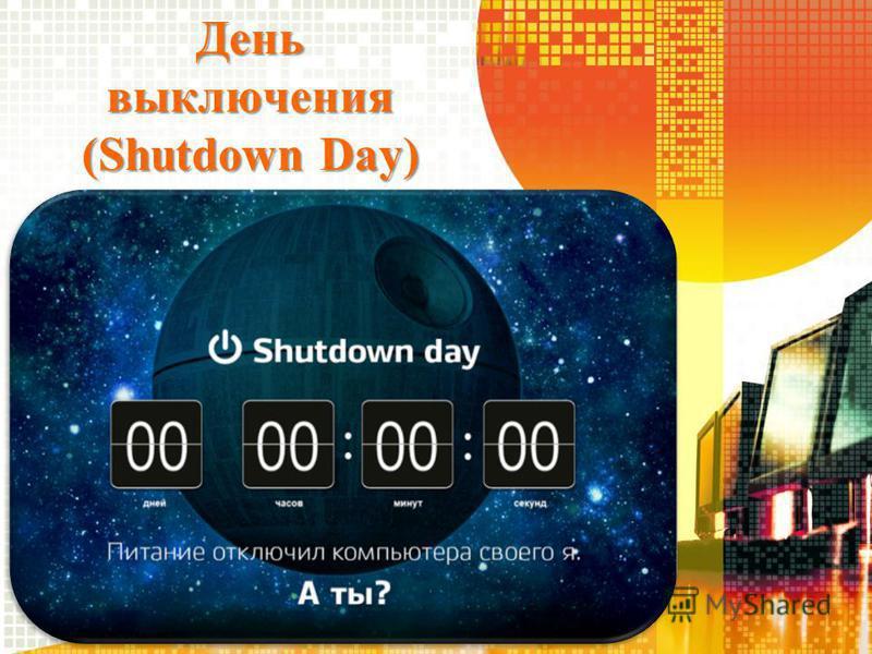 День выключения (Shutdown Day)
