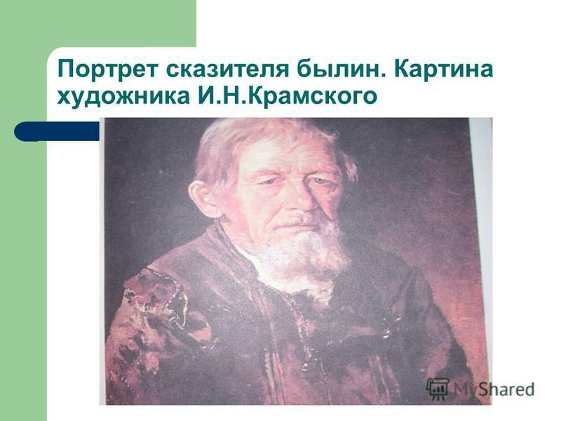Портрет сказителя былин. Картина художника И.Н.Крамского