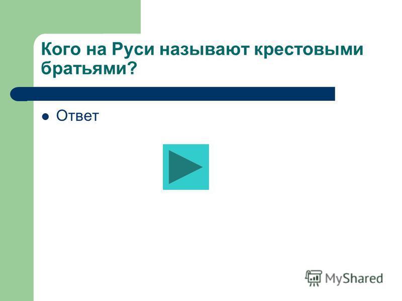 Кого на Руси называют крестовыми братьями? Ответ
