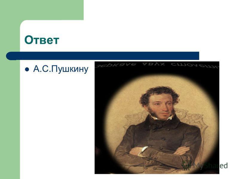 А.С.Пушкину